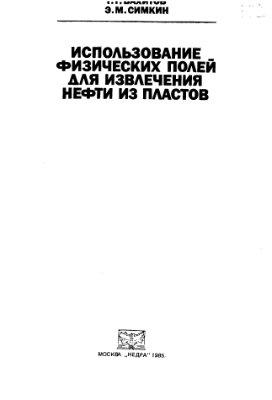 Вахитов Г.Г., Симкин Э.М. Использование физических полей для извлечения нефти из пластов