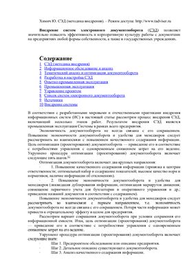 Химич Ю. СЭД: методика внедрения, автоматизация, программные технологии, управление корпоративными системами