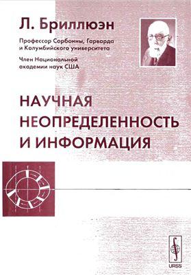 Бриллюэн Л. Научная неопределенность и информация