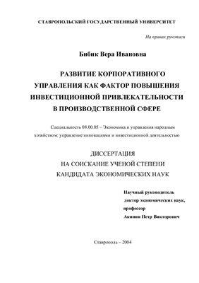 Бибик В.И. Развитие корпоративного управления как фактор повышения инвестиционной привлекательности в производственной сфере