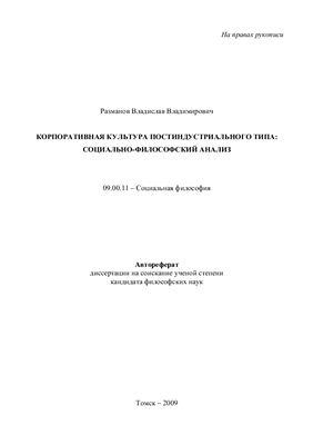 Разманов В.В. Корпоративная культура постиндустриального типа: социально-философский анализ автореферат