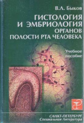 Быков В.Л. Гистология и эмбриология органов полости рта человека