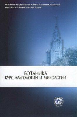 Дьяков Ю.Т. (ред.) Ботаника: Курс альгологии и микологии