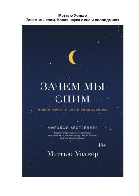 Уолкер Мэттью. Зачем мы спим. Новая наука о сне и сновидениях