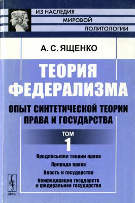 Ященко А.С. Теория федерализма: Опыт синтетической теории права и государства. Tом 1