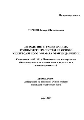Торшин Д.В. Методы интеграции данных компьютерных систем на основе универсального формата обмена данными