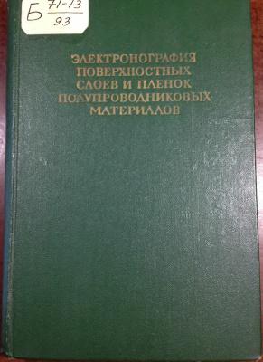 Жукова Л.А., Гуревич М.А. Электронография поверхностных слоев и пленок полупроводниковых материалов