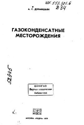 Дурмишьян А.Г. Газоконденсатные месторождения