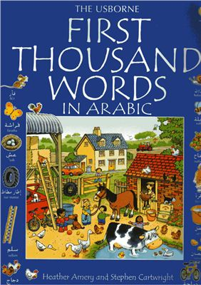 Amery H. First Thousand Words in Arabic