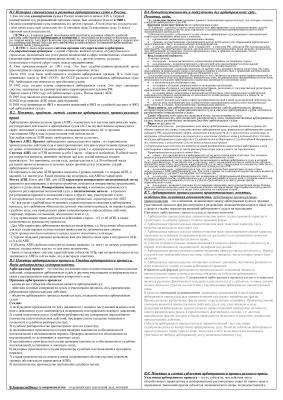 Ответы на вопросы к зачету по Арбитражному процессу