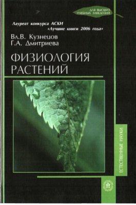 Кузнецов, В.В., Дмитриева Г.А. Физиология растений