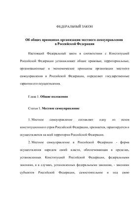 ФЗ №131. Об общих принципах организации местного самоуправления в Российской Федерации