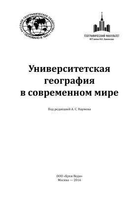 Наумов А.С. (ред). Университетская география в современном мире