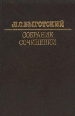Выготский Л.С. Собрание сочинений. Тома 1-6