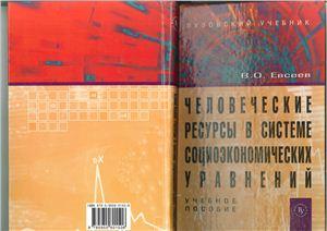 Евсеев В.О. Человеческие ресурсы в системе социоэкономических уравнений - 2010