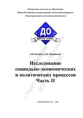 Воденко К.В, Щербакова Л.И. Исследование социально-экономических и политических процессов