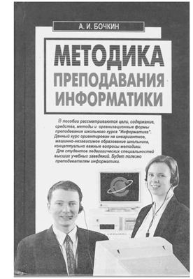 Бочкин А.И. Методика преподавания информатики