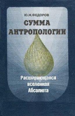 Федоров Ю.М. Сумма антропологии (Книга 1)