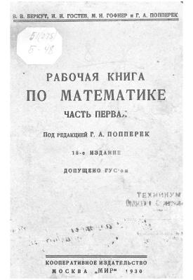 Попперек Г.А. (ред.) Рабочая книга по математике. Часть первая