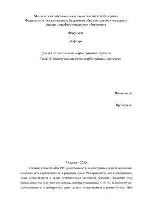 Доклад по теме Процессуальные сроки в арбитражном процессе