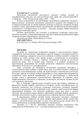 Шостак В.И., Лытаев С.А. Физиология психической деятельности человека