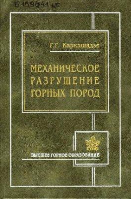 Каркашадзе Г.Г. Механическое разрушение горных пород Учебное пособие для вузов