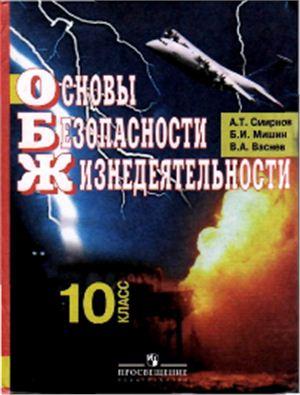 Смирнов А.Т., Мишин Б.И., Васнев В.А. Основы безопасности жизнедеятельности. 10 класс
