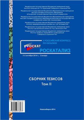 II Российский конгресс по катализу РОСКАТАЛИЗ. Том 2