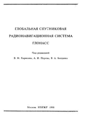 Харисов В.Н., Перов А.И., Болдин В.А. (ред.). Глобальная спутниковая радионавигационная система ГЛОНАСС