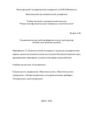 Кудрин А.В. Гальваномагнитные свойства ферромагнитных наноструктур
