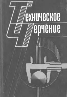 Годик Е.И., Лысянский В.М., Михайленко В.Е., Пономарев А.М. Техническое черчение