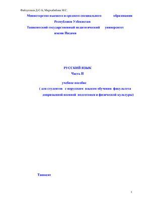 Файзуллаев Д.Б. Русский язык. Учебное пособие, часть II
