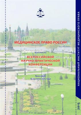 Медицинское право России 2015