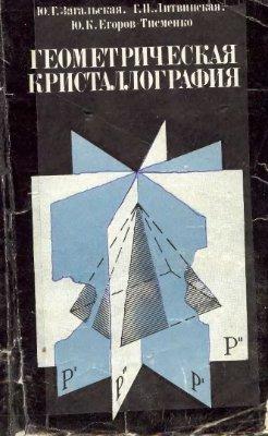 Загальская Ю.Г., Литвинская Г.П., Егоров-Тисменко Ю.К. Геометрическая кристаллография