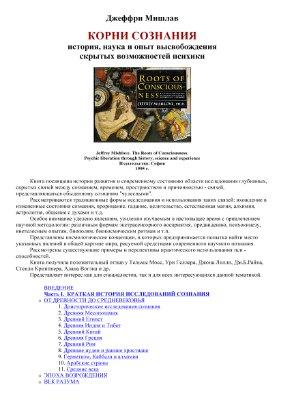 Джеффри Мишлав. Корни сознания: история, наука и опыт высвобождения скрытых возможностей психики