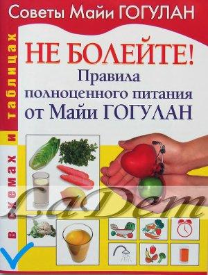 Гогулан Майя. Не болейте! Правила полноценного питания от Майи Гогулан