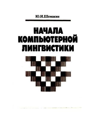 Шемакин Ю.И. Начала компьютерной лингвистики