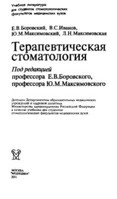 Боровский Е.В., Максимовский Ю.М. (ред.) Терапевтическая стоматология