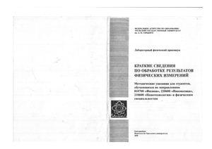 Яковлев Г.П. Краткие сведения по обработке результатов физических измерений