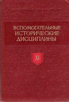 Вспомогательные исторические дисциплины. Сборник 11