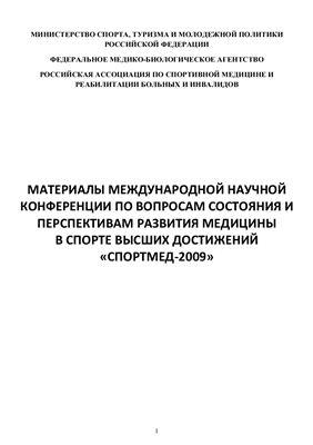 Материалы международной научной конференции по вопросам состояния и перспективам развития медицины в спорте высших достижений