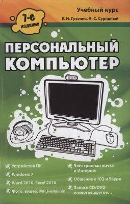 Гузенко Е.Н., Сурядный А.С. Персональный компьютер. Лучший самоучитель