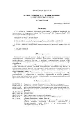 РД 153-39.1-059-00 Методика технического диагностирования газорегуляторных пунктов