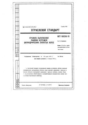 ОСТ 1 00266-78 Правила выполнения рабочих чертежей цилиндрических зубчатых колес