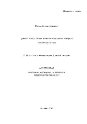Слепак В.Ю. Правовые аспекты общей политики безопасности и обороны Европейского Союза