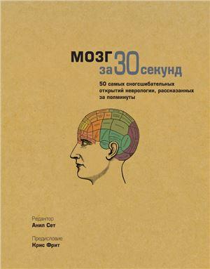 Сет Анил (ред.) Мозг за 30 секунд. 50 самых сногсшибательных открытий неврологии, рассказанных за полминуты