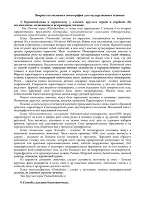 Шпаргалки - Ответы на вопросы по зоологии и зоогеографии для государственного экзамена