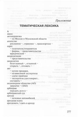 Калиновская М.М., Большакова Н.В. и др. Тематический словарь к Тестовому практикуму по русскому языку делового общения