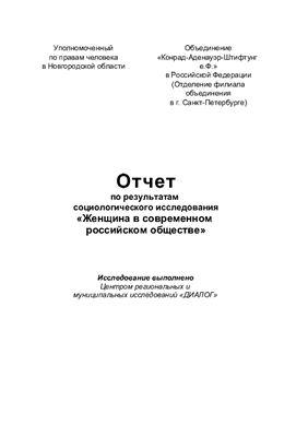 Отчет по результатам социологического исследования Женщина в современном российском обществе