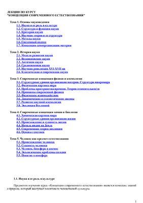 Лекции по курсу КСЕ